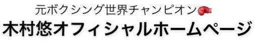 木村悠 オフィシャルホームページ
